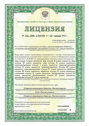 Новая лицензия ОАО Чистая планета от 25.01.2017г._Страница_1