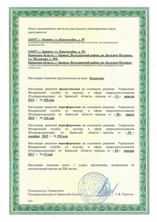 Новая лицензия ОАО Чистая планета от 25.01.2017г._Страница_2