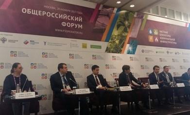 Генеральный директор ОАО «Чистая планета» В. В. Чашников принял участие в IV Общероссийском Форуме «Частные операторы коммунальной инфраструктуры»