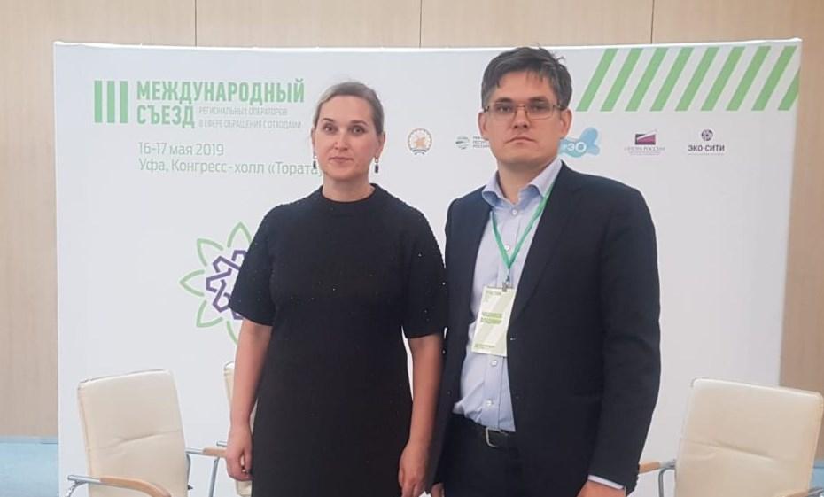 Брянская делегация принимает участие в III Международном съезде региональных операторов по обращению с ТКО