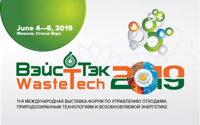 Региональный оператор по обращению с ТКО в Брянской области принял участие в Форуме Вэйст Тэк-2019