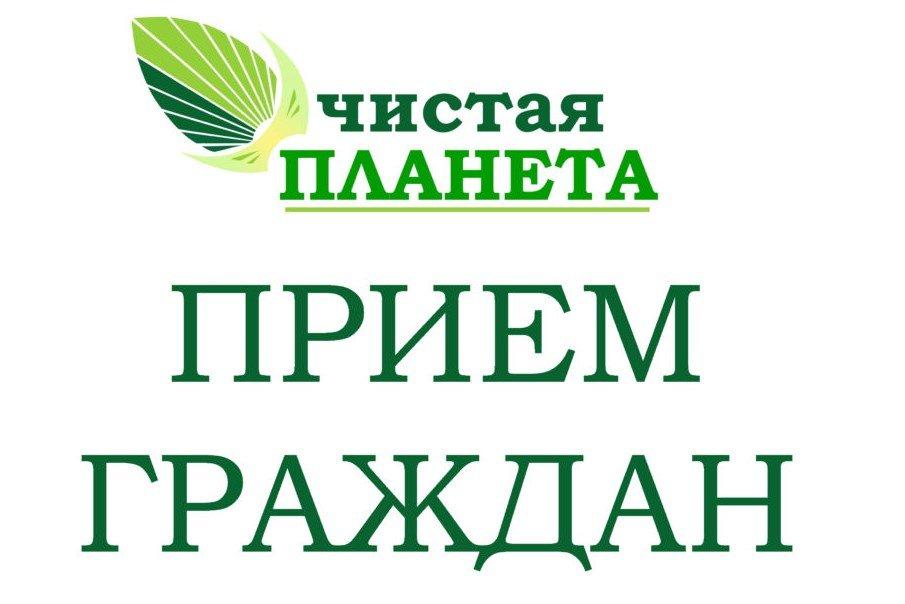 Генеральный директор «Чистой планеты» встретится с гражданами