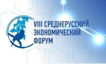 Генерального директора ОАО «Чистая планета» поблагодарили за участие в СЭФ-2019