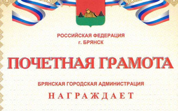 Глава Брянска наградил коллектив компании «Чистая планета» почетной грамотой