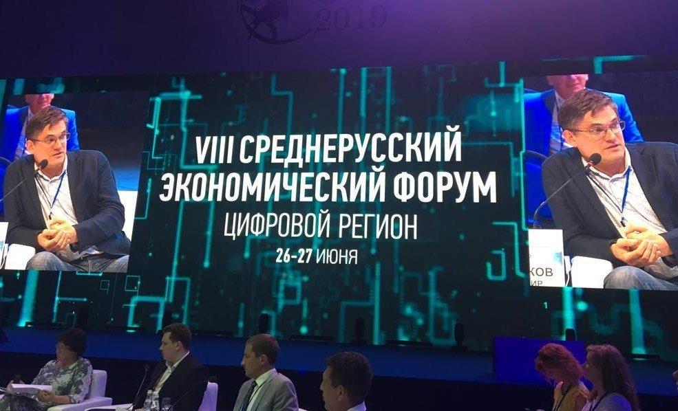 Генеральный директор компании «Чистая планета» выступил экспертом на VIII Среднерусском экономическом форуме – 2019