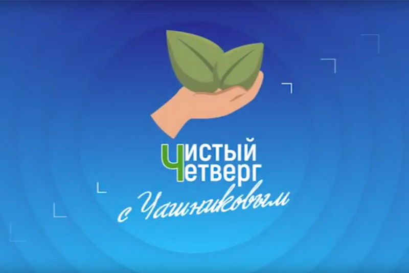 """Программа """"Чистый четверг"""" с Владимиром Чашниковым. Выпуск 8"""