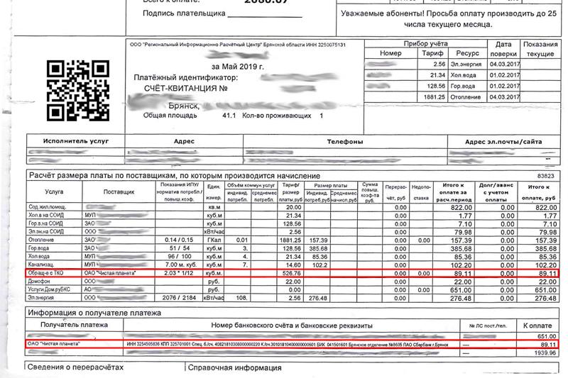 Что делать, если вам пришел ошибочный счет на оплату услуги по обращению с ТКО?