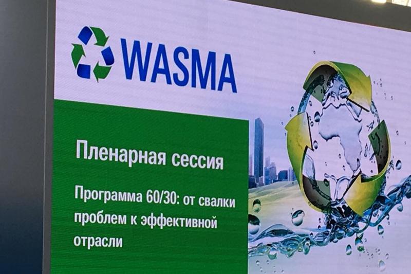 «Чистая планета» на WASMA
