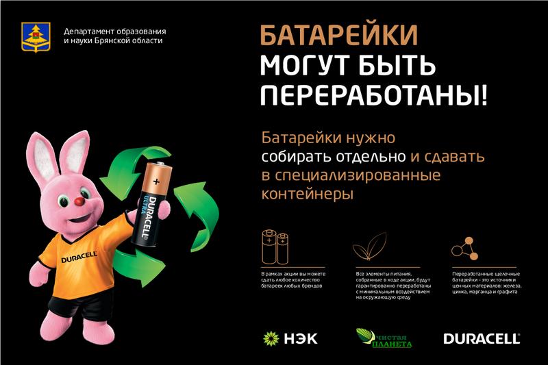 «Чистая планета» вместе с «Дюраселл» проведут в Брянской области акцию по сбору батареек