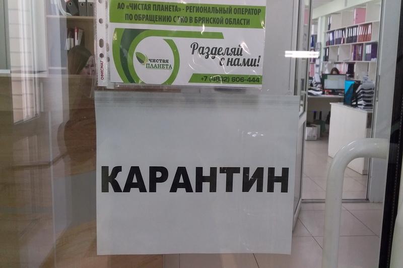 Офис АО «Чистая планета» закрыли для посетителей
