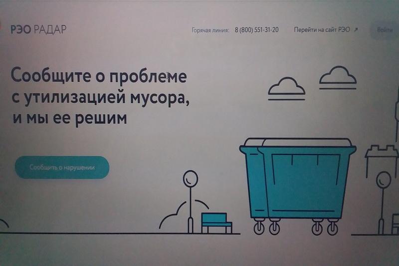 Хотите жить в чистоте? Сообщите нам о проблемах с мусором!