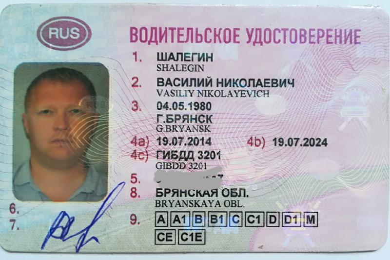 На брянском мусоросортировочном комплексе нашли водительское удостоверение