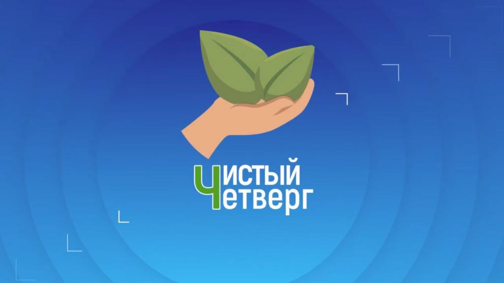 Чистый четверг с Владимиром Чашниковым. Эфир от 28.08.2020