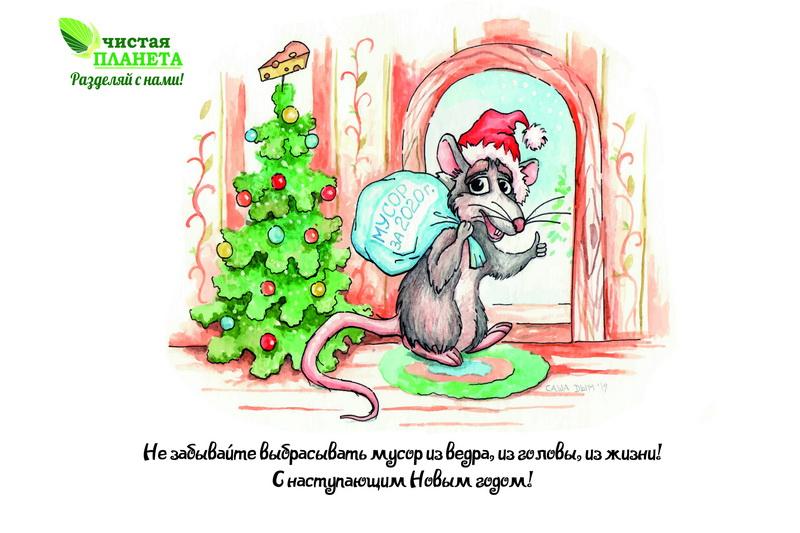С Новым чистым годом!