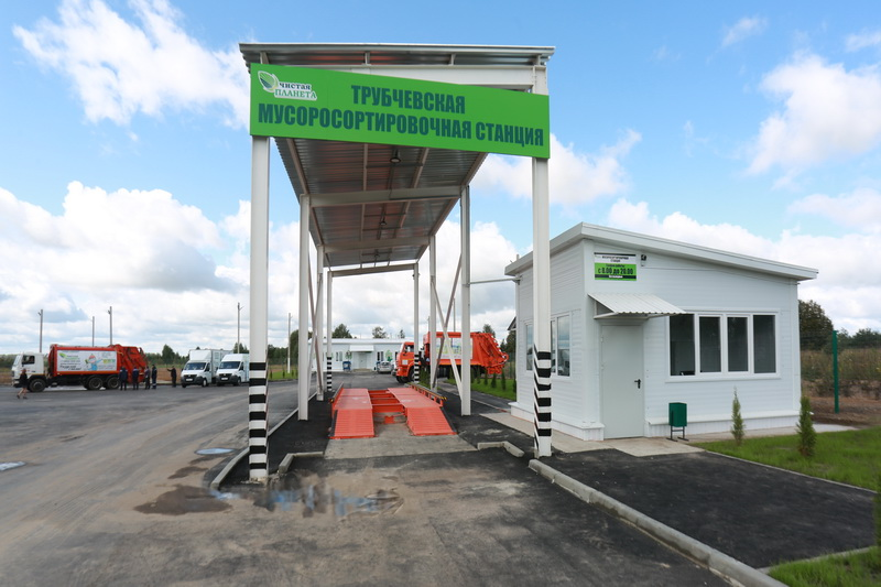 В Трубчевском районе торжественно открыли новую мусоросортировочную станцию