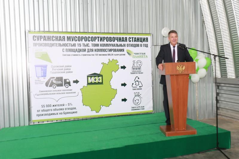 """Губернатор Брянской области высоко оценил вклад регионального оператора в реализацию национального проекта """"Экология"""""""